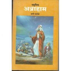 Rashtrapita Abraham (राष्ट्रपिता अब्राहाम)
