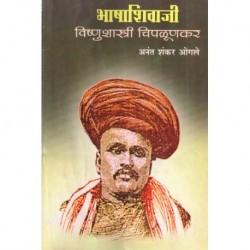 Bhasha Shivaji