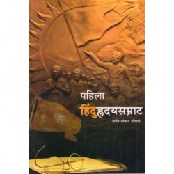 Pahila HinduHridhaysamrat