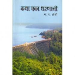 Katha Eka Dharanachi (धरण)