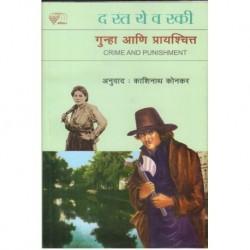 Gunha Ani Prayashchitta (गुन्हा आणि प्रायश्चित)