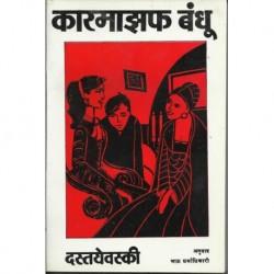 Karmaif bhandhu (2) (कारमाझफ बंधू (२))