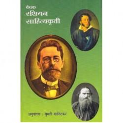 Vechak Rashiyan Sahityakruti