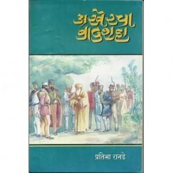 Akheracha Badashah (Bhahadurshah) (अखेरचा बादशहा (बहादूरशाह))