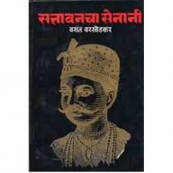 Sattawancha senani ( Tatya Tope) (सत्तवनचा सेनानी (तात्या टोपे))