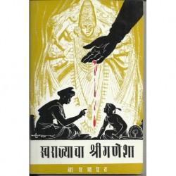 Swarajyacha Shreeganesha (स्वराज्याचा श्रीगणेशा)