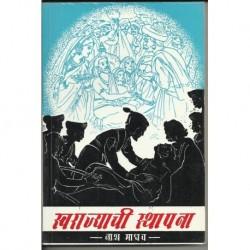 Swarajyachi sthapana (स्वराज्याची स्थापना)