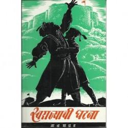 Swarajyachi ghatana (स्वराज्याची घटना)