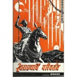 Swarajyache pariwartan (स्वराज्याचे परिवर्तन)