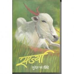 Sarjya (सर्जा)