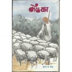 Mendhka (मेंढका)