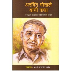 Arvind Gokhale yanchi katha (अरविंद गोखले यांची कथा)