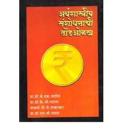 Arthashastriya Sanshodhanachi Tondolakh (अर्थशास्त्रीय संशोधनाची तोंड ओळख)