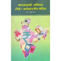 Bharatasathi Abhinav Arthasastriya Model (भारतासाठी अभिनव अर्थशास्त्रीय मॉडेल )
