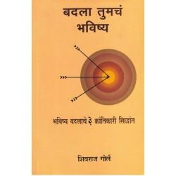 Badla Tumche Bhavishya(बदला तुमचं भविष्य)