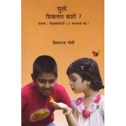 Mule Shiktat Kashi(मुलं शिकतात कशी )