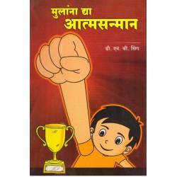 Mulanna Dya Aatmasanman (मुलांना द्या आत्मसन्मान)