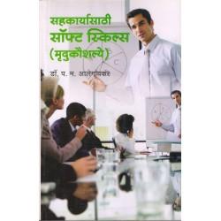 Sahakaryasathi Soft Skills (सहकार्यासाठी सोफ्ट स्कील)