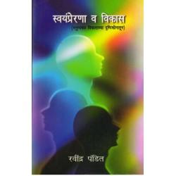 Svyam Prerana Va Vikas (स्वयंप्रेरणा व विकास )