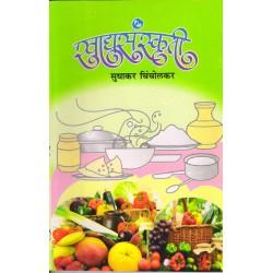 khadyasanskruti (खाद्यसंस्कृती )