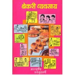 Bekary Vyavsay (बेकरी व्यवसाय)