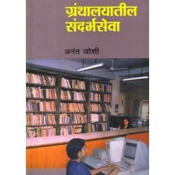 Granthalayatil Sandharba Seva (ग्रंथालयातील संदर्भ सेवा )