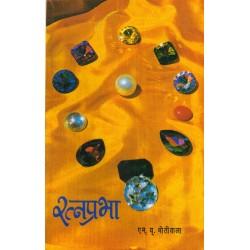 Ratnaprabha (Hindi) रत्नप्रभा (हिंदी)