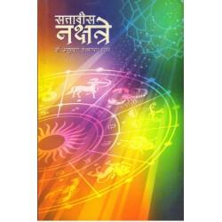 Sattavis Nakshatre (सत्तावीस नक्षत्रे)