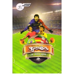 Khelancha Raja Football (खेळांचा राजा फूटबॉल )