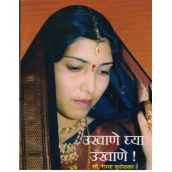 Ukhane Ghya Ukhane (उखाणे घ्या उखाणे )