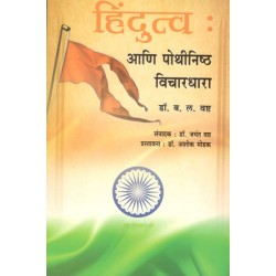 Hindutva Ani Pothinishtha Vichardhara