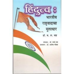 Hindutva Bharatiya Rashtravadacha Muladhar