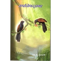 Upanishadprabha