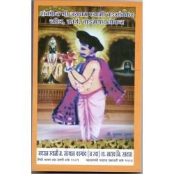 Santshreshtha Shri Jayram Swami Vadgaonkar Charitra Karya Vangmayalokan