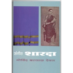 Sangeet Sharada (संगीत शारदा)