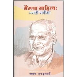 Bhairappa Sahitya : Marathi Samiksha भैरप्पा साहित्य : मराठी समीक्षा