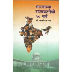 Bharatachya Rajyaghatanechi 50 Varshe