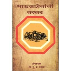 Bhausahebanchi Bakhar