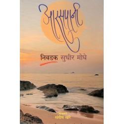 Aaraspani : Nivdak Sudhir Moghe आरसपानी : निवडक सुधीर मोघे