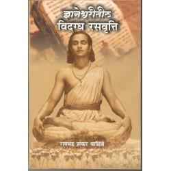 Dnyaneshwaritil Vidagdha Rasavrutti -ज्ञानेश्वरीतील विदग्ध रसवृत्ती