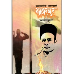 Bharatmaharshi Sawarkar - भारतमहर्षी सावरकर