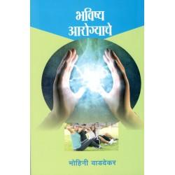 Bhavishya Arogyache-भविष्य आरोग्याचे