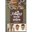 Aakshipta Marathi Sahitya आक्षिप्त मराठी साहित्य
