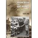 Adolf Hitler Ani Dusre Mahayuddha - ॲडॉल्फ हिटलर आणि दुसरे महायुद्ध