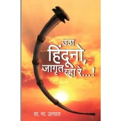 Utha Hinduno Jagrut Vha Re - उठा हिंदूनो जागृत व्हा रे