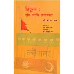 Hindutva Sangh Sawarkar (हिंदुत्व : संघ आणि सावरकर)