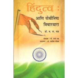 Hindutva Pothinishtha (हिंदुत्व आणि पोथीनिष्ठ विचारधारा)