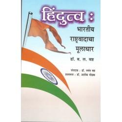 Hindutva Muladhar (हिंदुत्व : भारतीय राष्ट्रवादाचा मूलाधार)