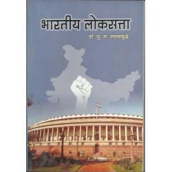Bharatiya Loksatta (भारतीय लोकसत्ता)