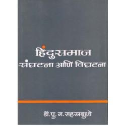 Hindu Samaj Sanghatana (हिंदूसमाज संघटना आणि विघटना)